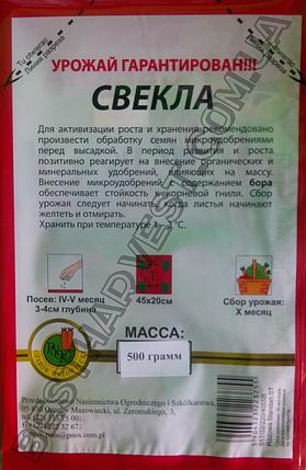 Семена свеклы «Урсус Поли» 0,5 кг, фото 2
