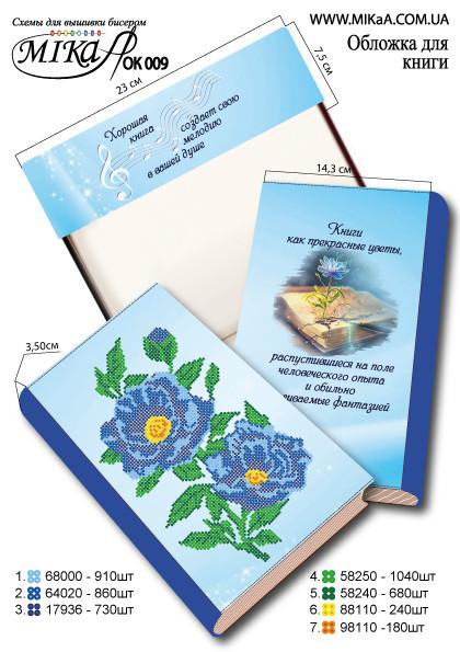 """Обкладинка для книги з нанесеної часткової схемою вишивки бісером - """"Блакитні квіти"""" (рос.яз.)"""