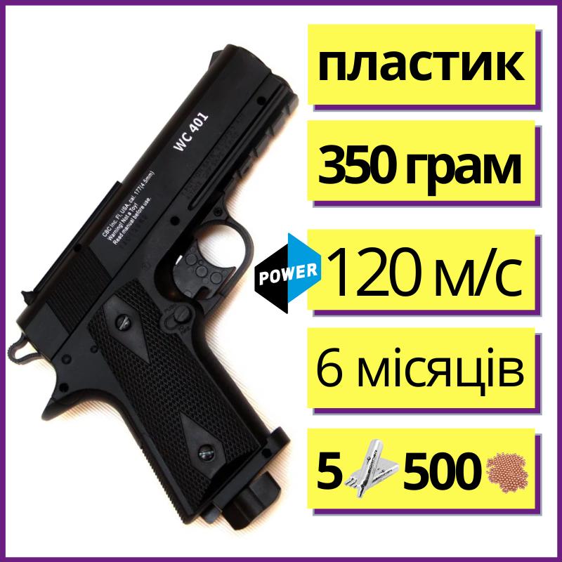 Пистолет пневматический Borner WC 401 (Colt Defender) 4.5mm