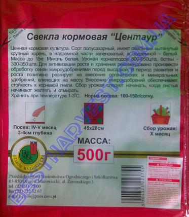 Семена свеклы «Центаур Поли» 0,5 кг, фото 2
