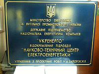 Госструктуры г.Запорожья