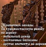 Виготовлення дерев'яних різьблених перил з золоченням, фото 3