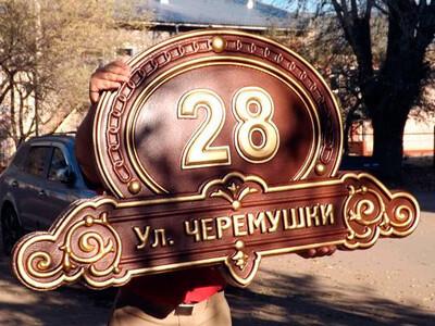 Табличка на дом с названием улицы