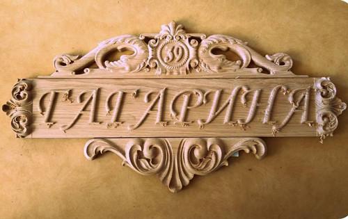 Виготовимо різьблені дерев'яні таблички з гравіюванням