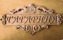 Изготовим резные деревянные таблички с гравировкой
