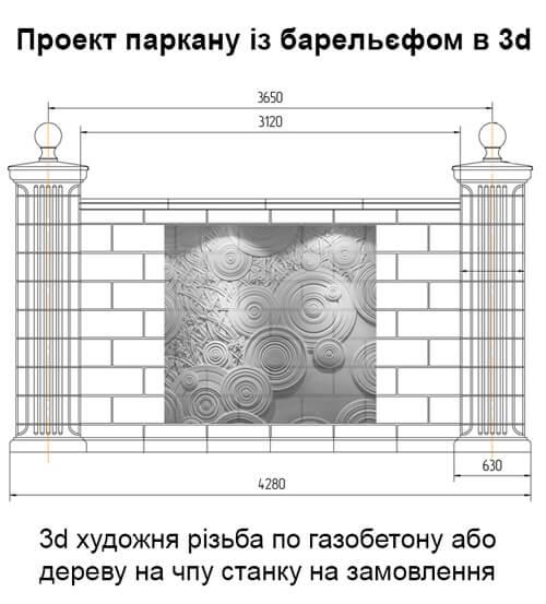 Декоративный забор из резных декоративных блоков
