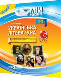 6 клас / Українська література. Мій конспект для вчителя / Слюніна / Основа