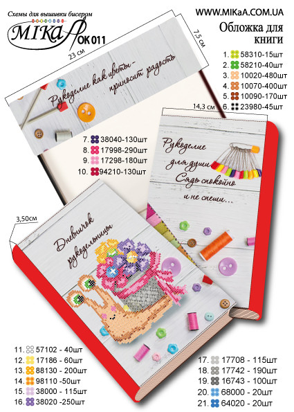 """Обкладинка для книги з нанесеної часткової схемою вишивки бісером - """"Щоденничок рукодільниці 2"""" (рос.яз.)"""
