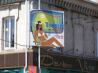 Рекламный щит.