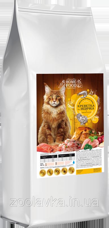 Сухий корм для дорослих котів великих порід HOME FOOD індичка-креветка+хондро 1,6 кг