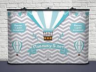 Баннер детский именной Воздушные шары №1