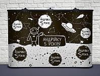 Баннер детский именной До Луны и обратно