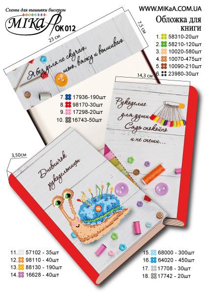 """Обкладинка для книги з нанесеної часткової схемою вишивки бісером - """"Щоденничок рукодільниці 3"""" (рос.яз.)"""