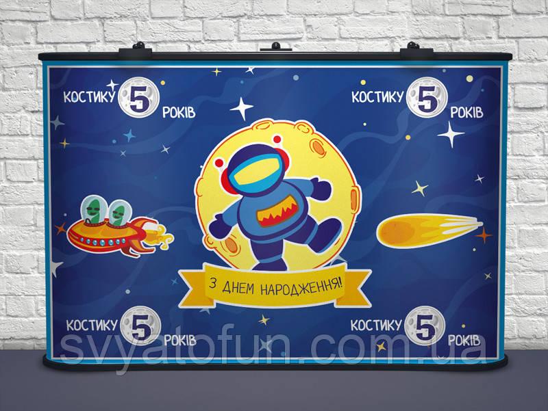 Банер дитячий іменний Космос
