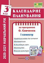 Календарне планування НУШ За програмою О. Я. Савченко 3 клас І семестр 2020-2021 н.р. Жаркова І. Підручники і