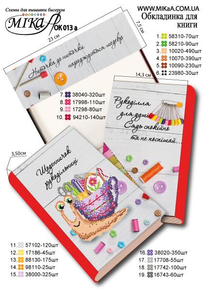 """Обложка для книги с нанесенной частичной схемой вышивки бисером - """"Щоденничок рукодільниці 3"""" (укр.яз.)"""