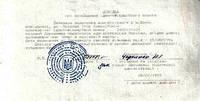 Идентификационный код иностранцу (3 дня)
