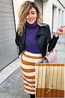 Трикотажная юбка в полоску с изъяном LUREX - горчичный цвет, S (есть размеры)