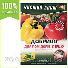 """Комплексное удобрение """"Чистый Лист"""" для томатов, перца и других пасленовых (300 г), Украина"""