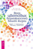 Елена Николаевна Егорова Веер цветовых возможностей вашей жизни. Цвет - помощник, лекарь, советчик