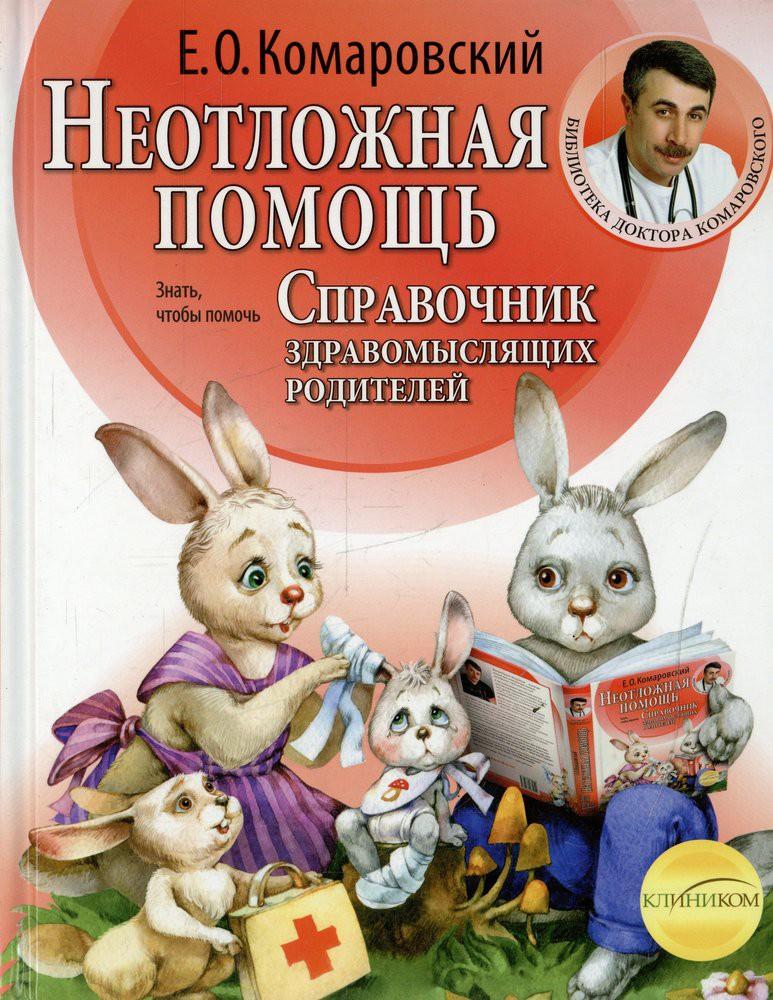 Неотложная помощь Справочник здравомыслящих родителей Е. О. Комаровский