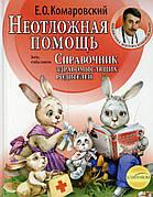 Невідкладна допомога Довідник розсудливих батьків Е. О. Комаровський