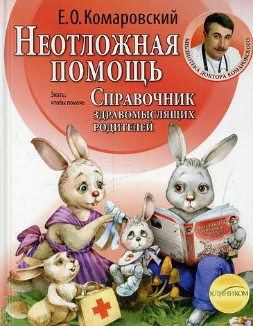 Неотложная помощь Справочник здравомыслящих родителей Е. О. Комаровский, фото 2
