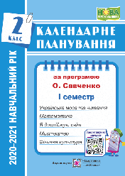 Календарне планування (за програмою О. Я. Савченко). 2 клас (І семестр) 2020-2021 н.р.