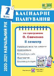 Календарне планування (за програмою О. Я. Савченко). 2 клас (ІІ семестр) 2020-2021 н.р.