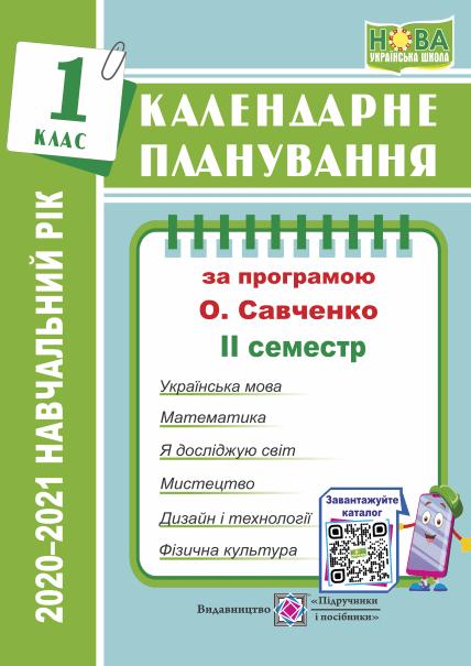 Календарне планування (за програмою О. Я. Савченко). 1 клас (ІІ семестр) 2020-2021 н.р.