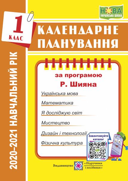 Календарне планування (за програмою Р. Шияна). 1 клас 2020-2021 н.р.