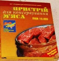 Устройство для консервирования мяса (Полтава)