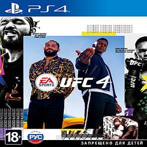 UFC 4 (русские субтитры) PS4