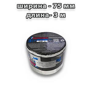 Битумная Лента 75 мм х 3 м ALU+
