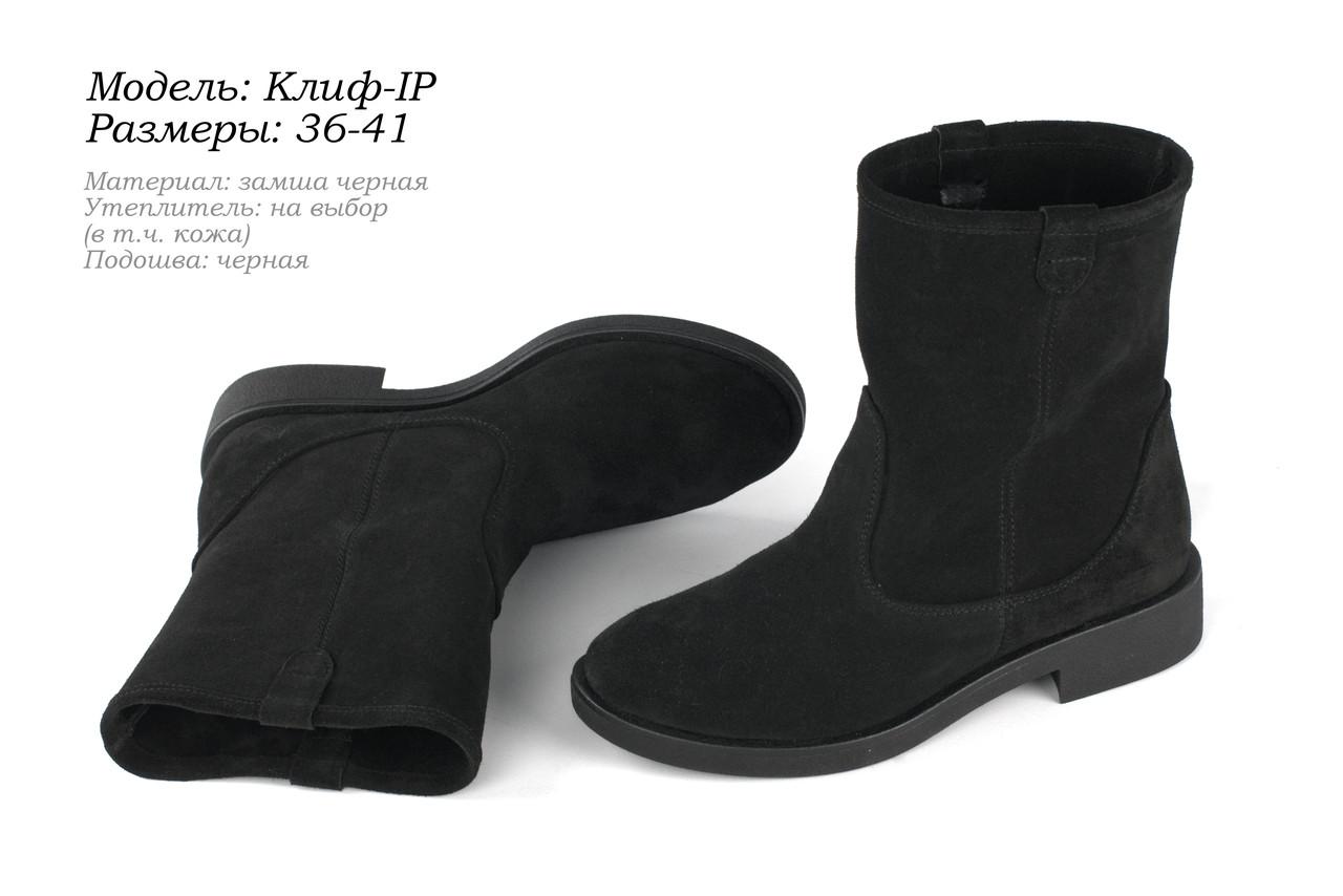 Зимняя замшевая обувь.