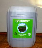 Гербицид Глифовит 20л (аналог Раундап) д.в. изопропиламинная соль глифосат, 480 г/л