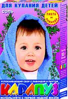 Соль детская для ванн Karapuz лаванда и пихта 500г