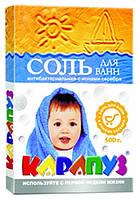 Соль детская для ванн Karapuz с ионами серебра 500г