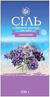 Соль для ванн Аквариум с эфирными маслами Лавандовая 500г