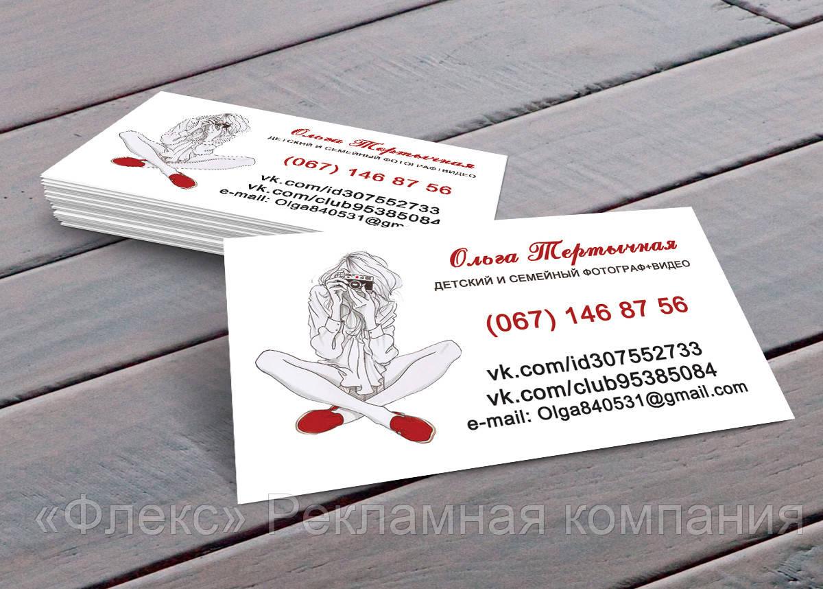 Печать ВИЗИТКИ 96шт -  «Флекс» Рекламная компания в Днепре