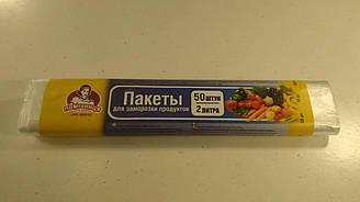 Пакеты для замораживания (50шт 10мкм 20*30) Помiчниця (1 пач)