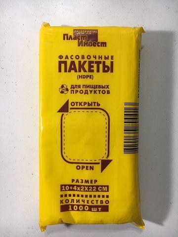 Фасовочный пакет №0 (10!4х2)х22(1000шт)Крымпласт (1 пач)