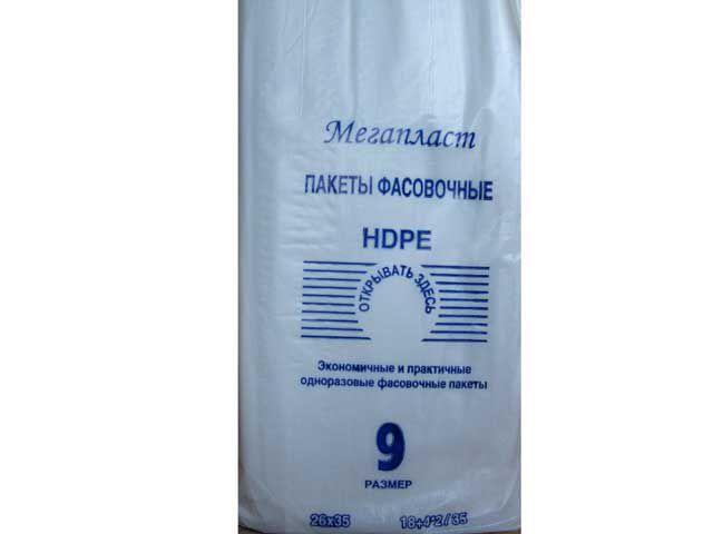 Фасовочный пакет №9 (26х35) 0,85кг МЕГАПЛАСТ  белая (1 пач)