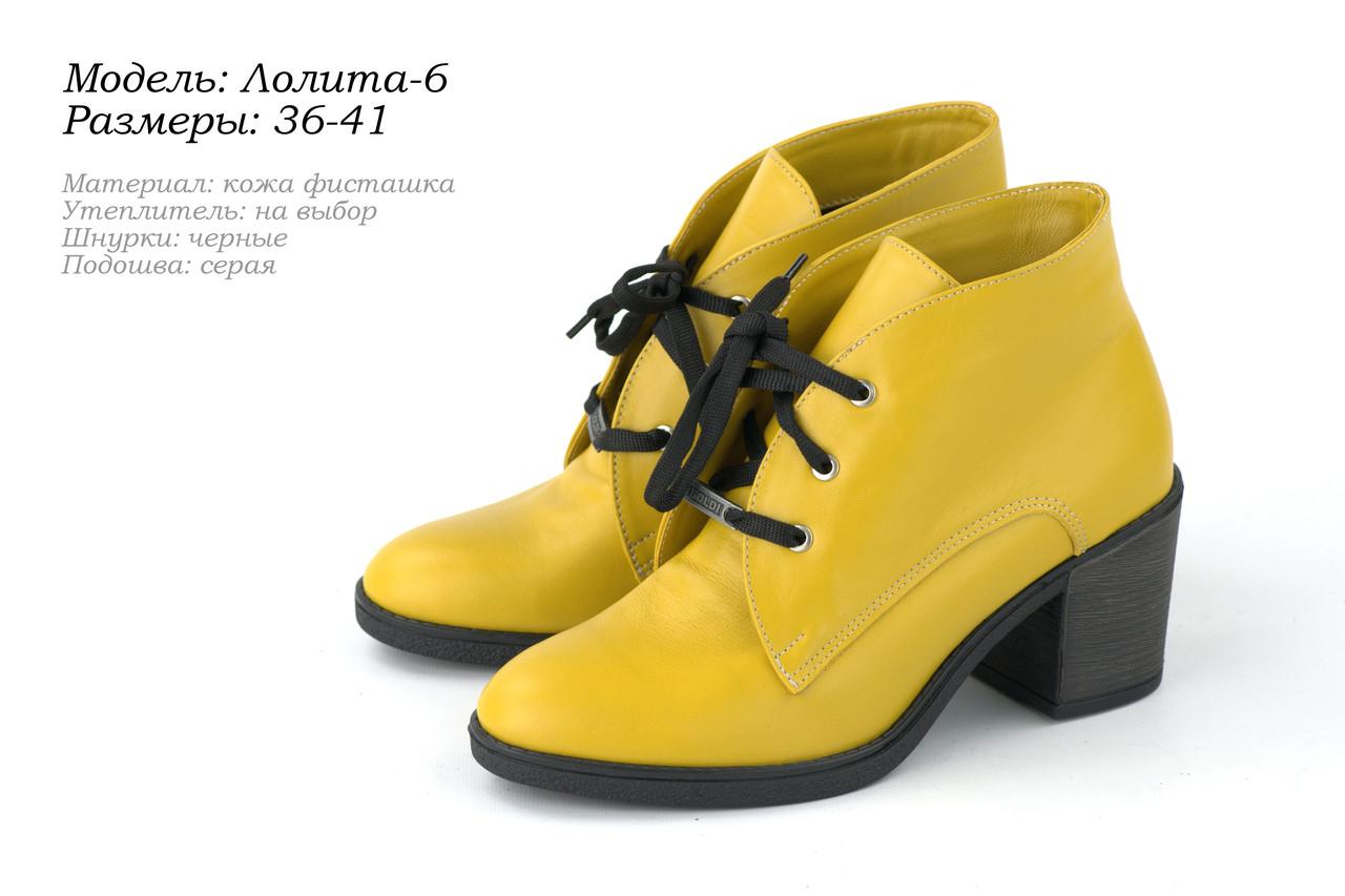 Зимові черевики на підборах 6 див.