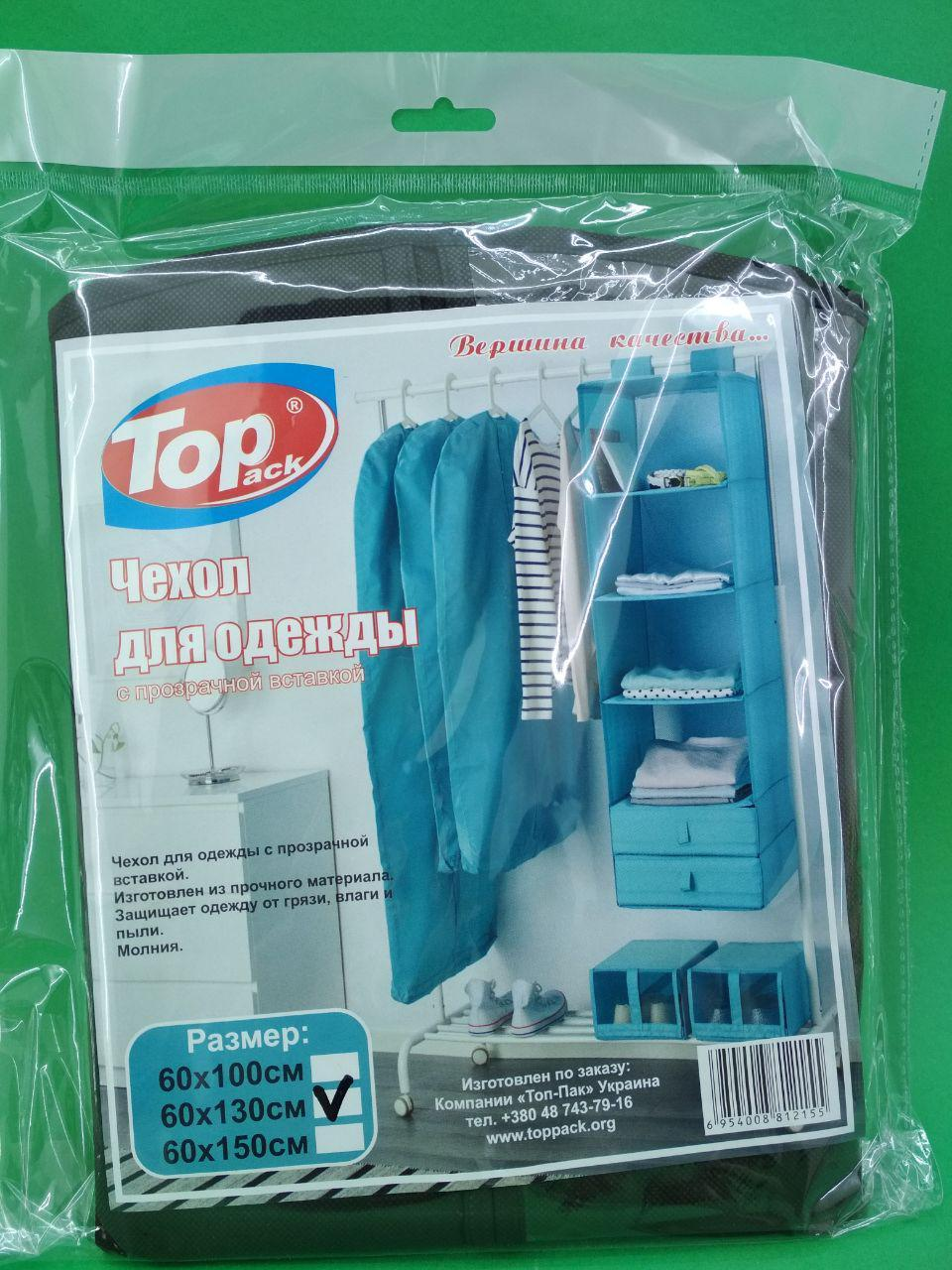 Чехлы для одежды р-р 60х130 ТМ Топ