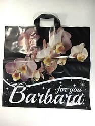 """Пакет с петлевой ручкой б 45см 43см """"Барбара Орхидея"""" (20 шт)"""