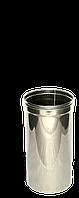 Труба нержавійка, 0,5 м, товщиною 1 мм, діаметр 300мм