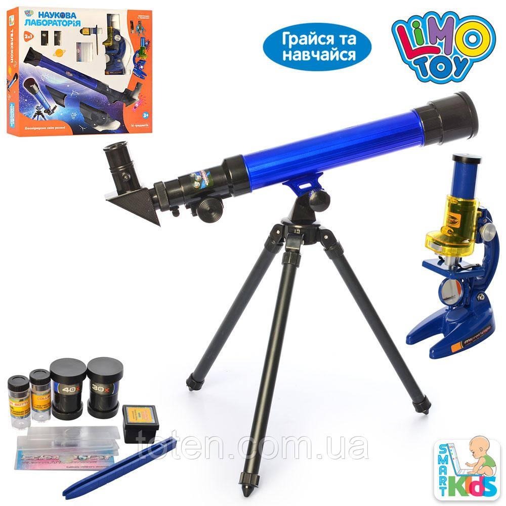 Игровой набор детский Опыты Микроскоп + телескоп обучающий SK 0014 (CQ 031). Оптический набор