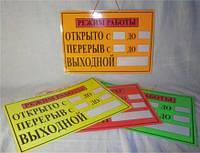 Табличка пластиковая А-4(21*30) Режим работы (1 шт)