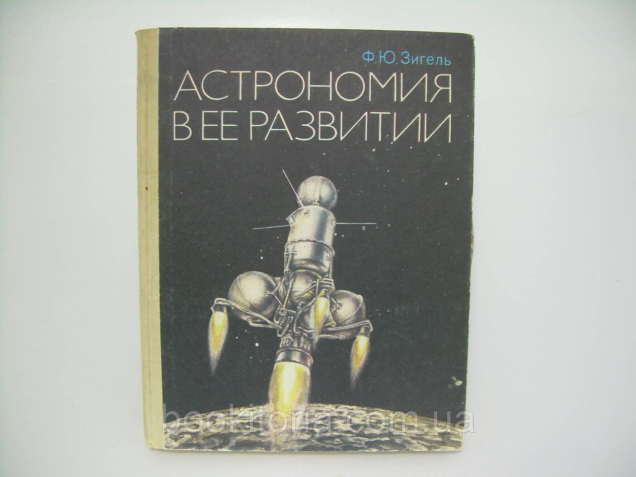 Зигель Ю.Ф. Астрономия в ее развитии (б/у).
